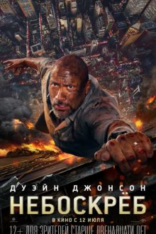 Небоскрёб / Skyscraper (2018) MP4 скриншот