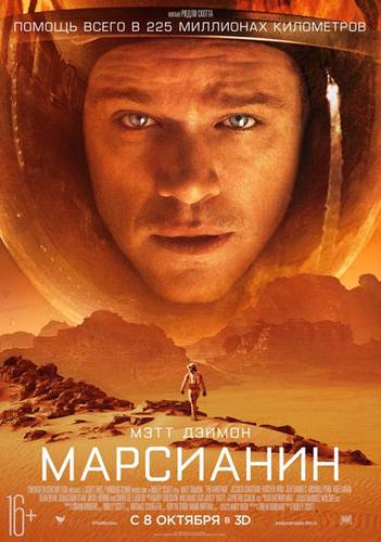 Марсианин / The Martian (2015) MP4