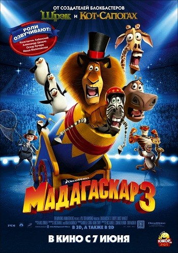 Мадагаскар 3 / Madagascar 3: Europe's Most Wanted (2012) MP4