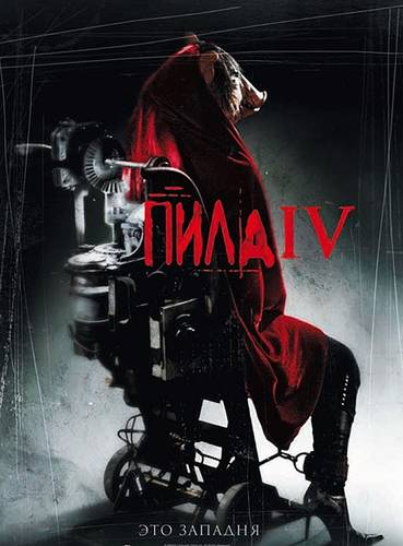 Пила 4 / Saw IV [Unrated Director's Cut] (2007) MP4