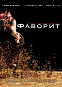 Фаворит / Seabiscuit (2003) MP4 скриншот